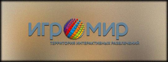 igromir2013